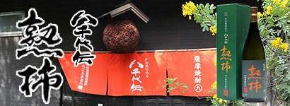 八千代伝熟柿