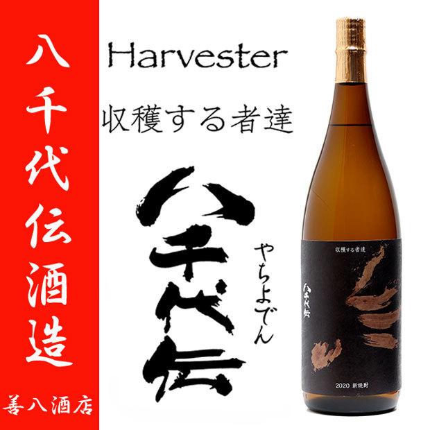 八千代伝酒造 八千代伝(黒) Harvester 収穫する者たち