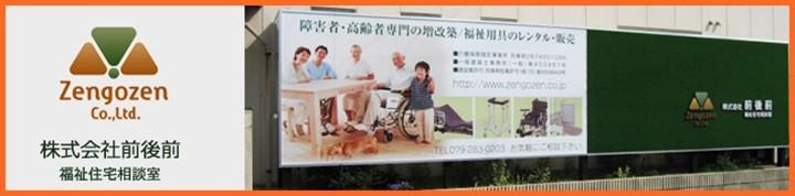 株式会社 前後前(ぜんごぜん)福祉住宅相談室