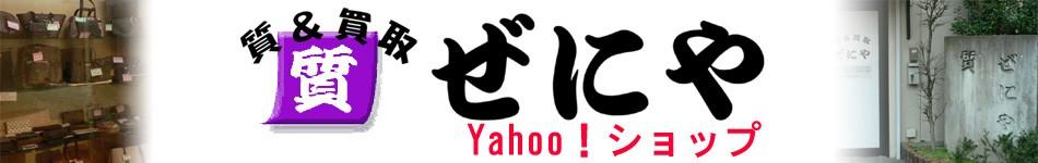 岡山の質屋 質&買取ぜにや Yahoo!ショップ