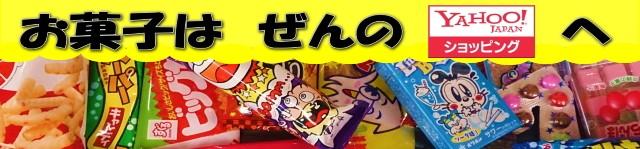 善野菓子店 Yahoo!ショップ ロゴ