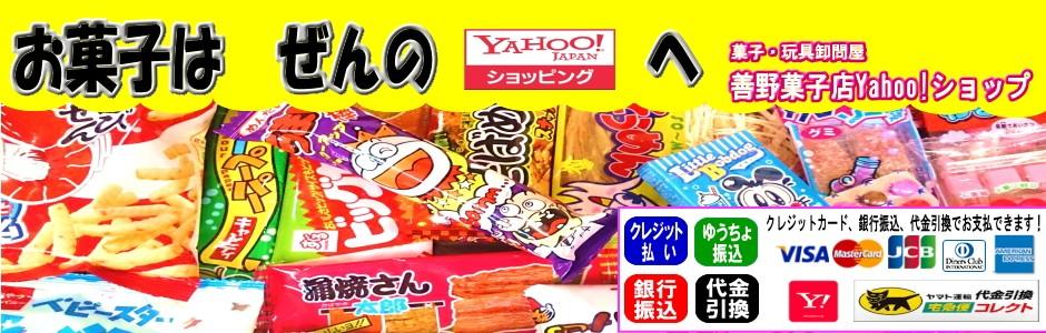 善野菓子店 Yahoo!ショップ