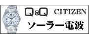 Q&Q-電波ソーラー