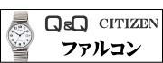Q&Q-ファルコン