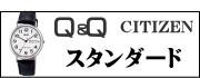 Q&Q-スタンダード