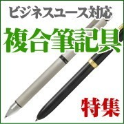 世界の名門一流ブランドの複合筆記具です