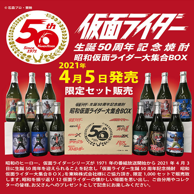 仮面ライダー生誕50周年記念焼酎
