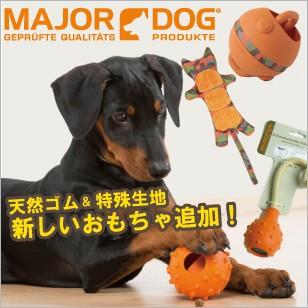 当店の新しい海外直輸入おもちゃを追加!大人気ブランド「MAJOR DOG」や「DOGGLES」