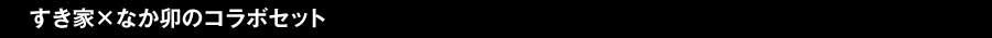 コラボセット