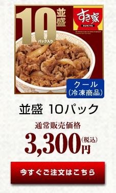 すき家牛丼の具並盛10パックセット