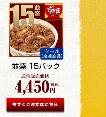 すき家牛丼の具並盛15パックセット
