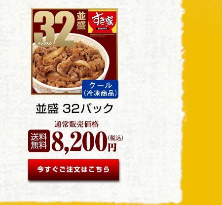 すき家牛丼の具並盛32パックセット