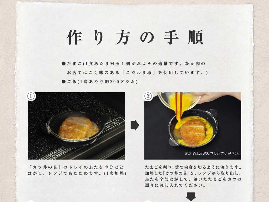 なか卯カツ丼の具