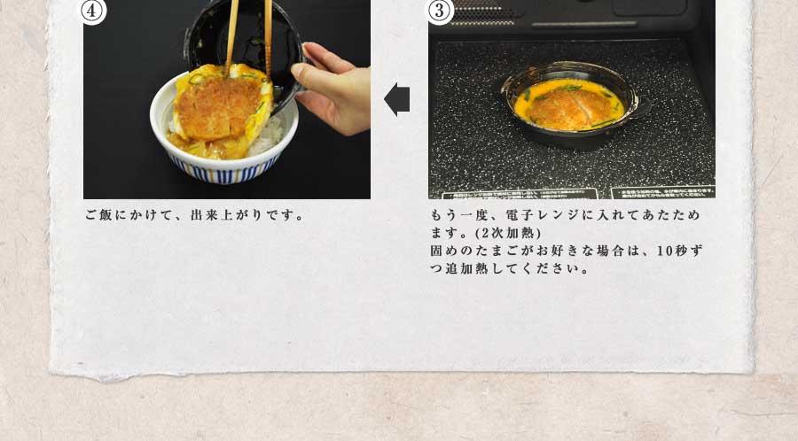 なか卯カツ丼の具の作り方