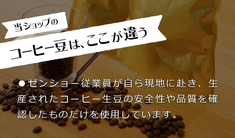 ゼンショーフェアトレード コーヒー