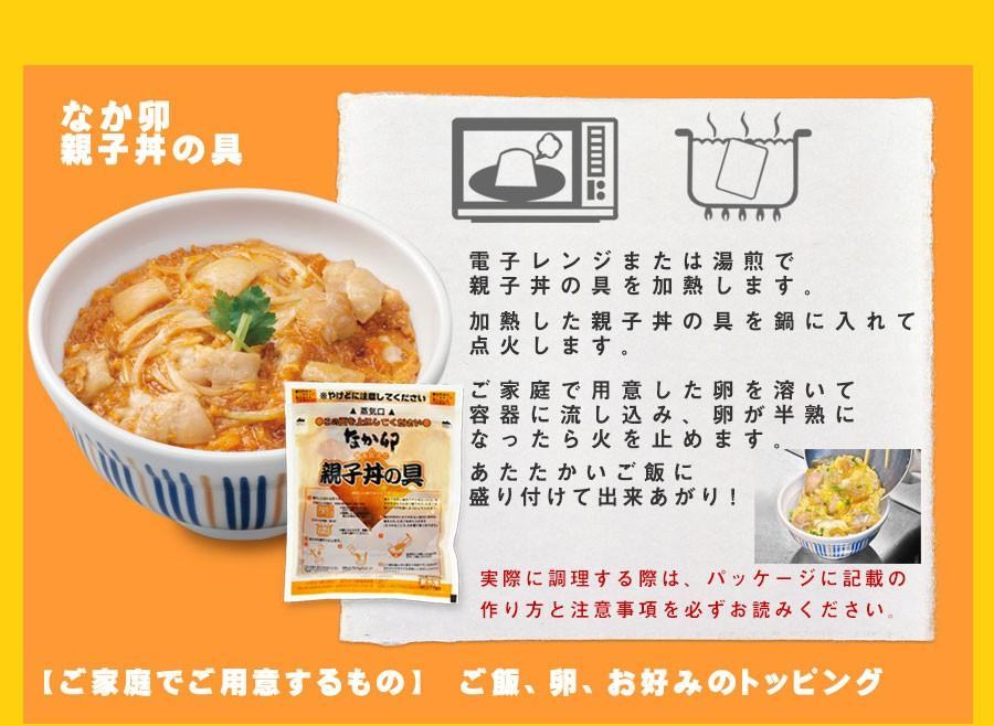 すき家なか卯コラボセットすき家牛丼の具なか卯親子丼の具カツ丼の具