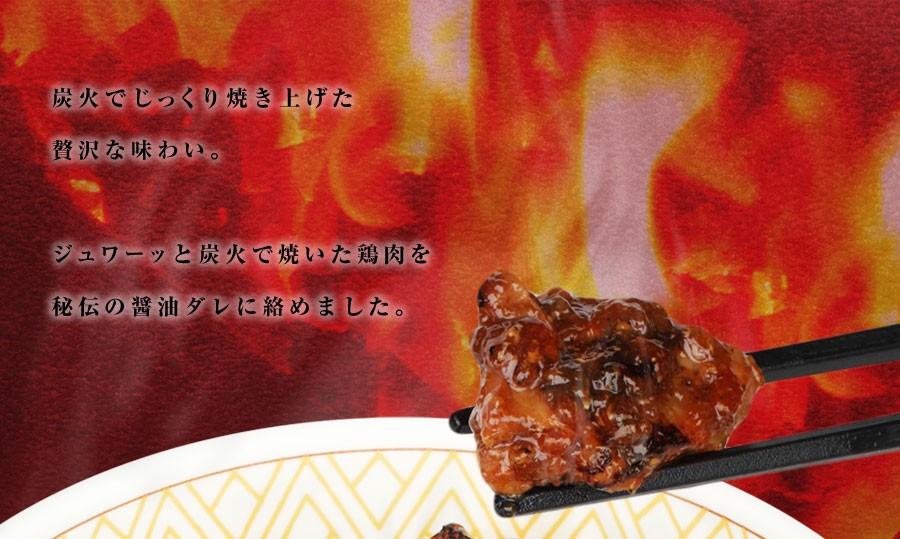 イメージ すき家 炭火やきとり丼の具