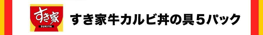 牛×牛カルビ×カツ