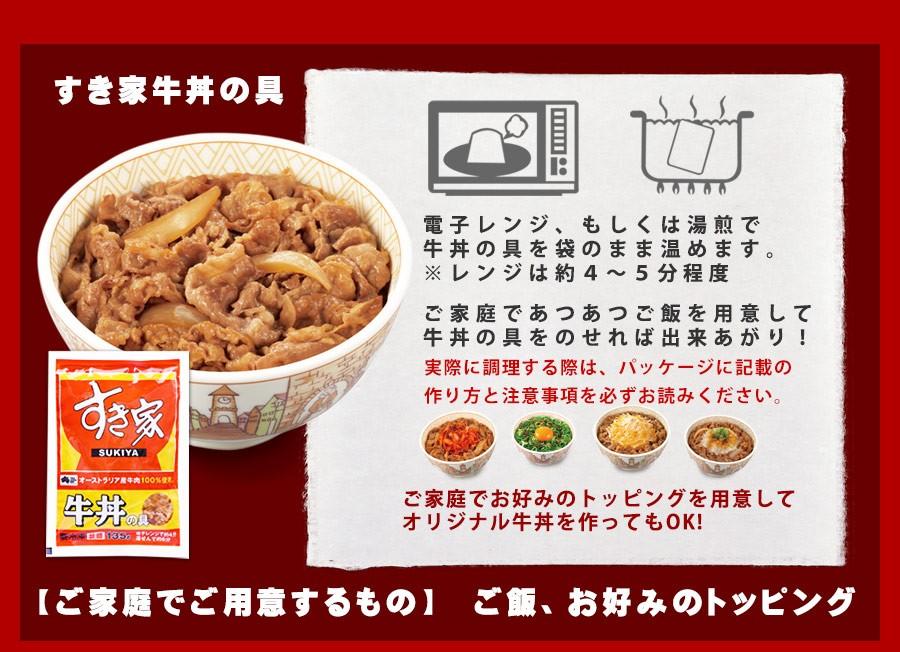 牛丼の具 すき家 3種お試し丼の具セット