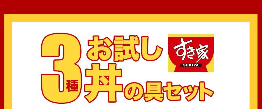 すき家 3種お試し丼の具セット
