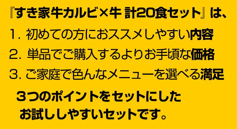 牛カルビ丼×牛 20食