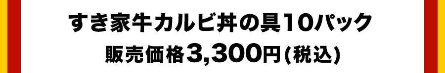 牛カルビ丼価格3,300円