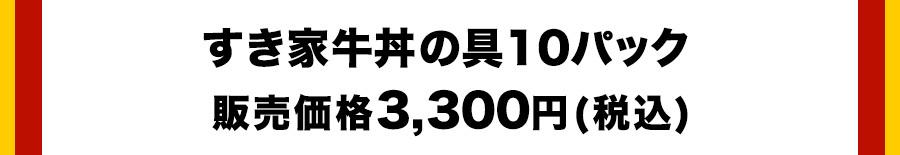 牛丼価格3,300円