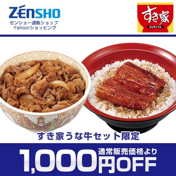 【すき家】うな牛セット【1,000円OFF】