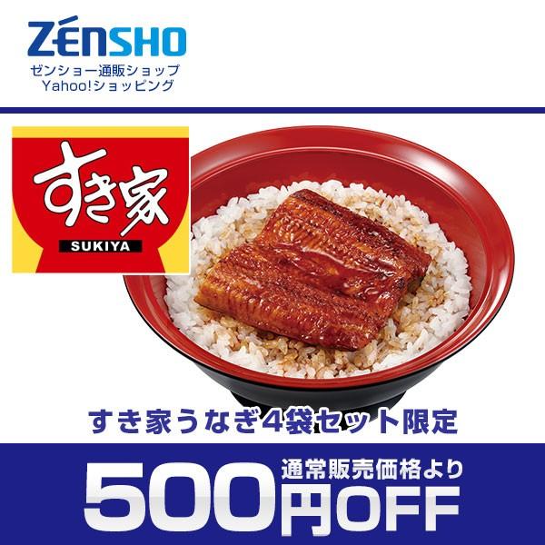 【すき家】うなぎ4袋【500円OFF】