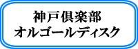神戸倶楽部ディスク