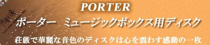 ポーター社 オルゴールディスク