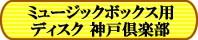 神戸倶楽部 オルゴール用ディス