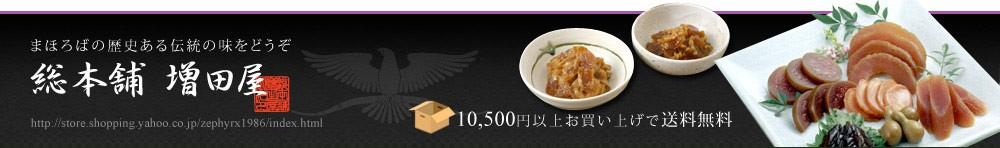 まほろばの歴史ある伝統の味をどうぞ 総本舗 増田屋