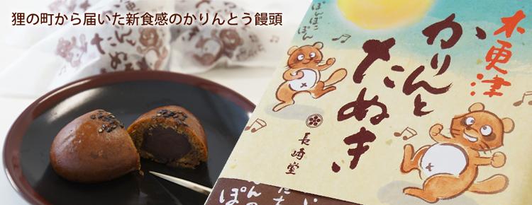 かりんとう饅頭の長崎堂 木更津かりんとう饅頭