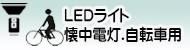 LED多機能ライト