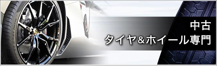 中古 タイヤ&ホイール専門