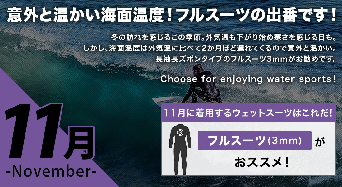 11月に着用するサーフィンウェットスーツはこれだ