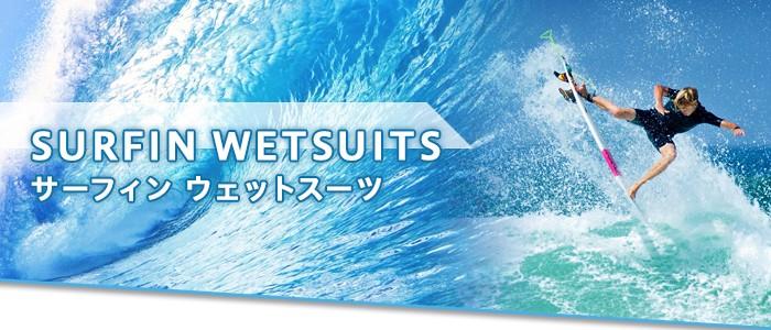 サーフィン用ウェットスーツ