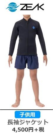 子供用長袖ジャケット