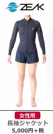 女性用長袖ジャケット