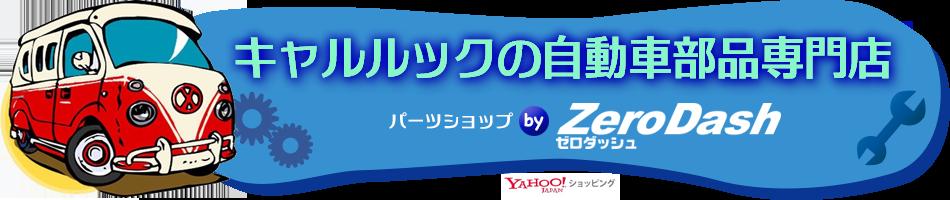 ゼロダッシュヤフーショップ-パーツ・ファッション・食料品販売