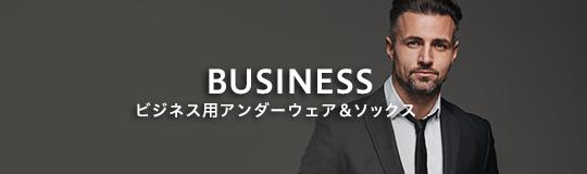 ビジネス用アンダーウェア&ソックス