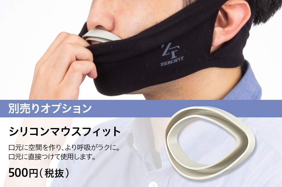 ZFマスク用シリコンマウス