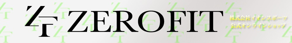 ZEROFIT ゼロフィット 公式ショップ ヤフー店 トップページへ