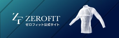 zerofit公式ホームページへ