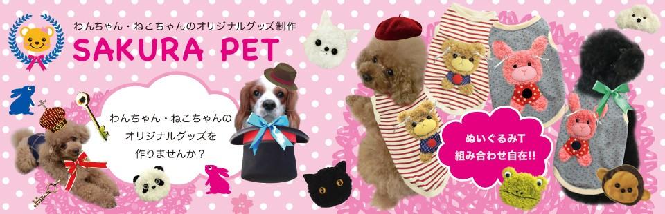 わんちゃんのオリジナルグッズ制作 SAKURA PET