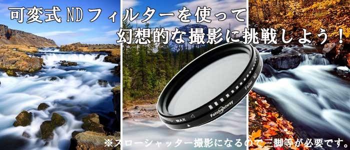 可変式NDフィルターFaderNDフィルター77mmNDフィルター72mmNDフィルター67mmNDフィルター62mmNDフィルター58mmNOフィルター55mmNDフィルター52mmNDフィルター49mmNDフィルター46mmNDフィルター40.5mmNDフィルター37mm