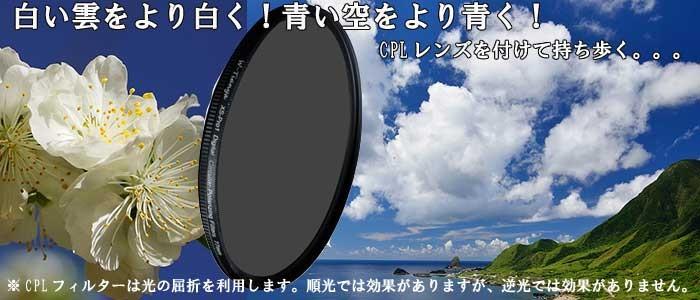 広角系レンズにお勧め カメラフィルターCPL円偏光PLフィルター薄枠設計XS-Pro1Digitalスリムタイプ円偏光CPLフィルター円偏光フィルターCPL77CPL72CPL67CPL62CPL58CPL55CPL52CPL49CPL46CPL43CPL40.5CPL37サーキュラー