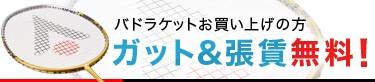 バドラケットお買い上げの方(ガット&張賃)無料!