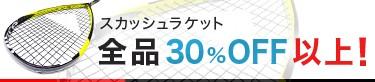 スカッシュラケット全品30%OFF以上!